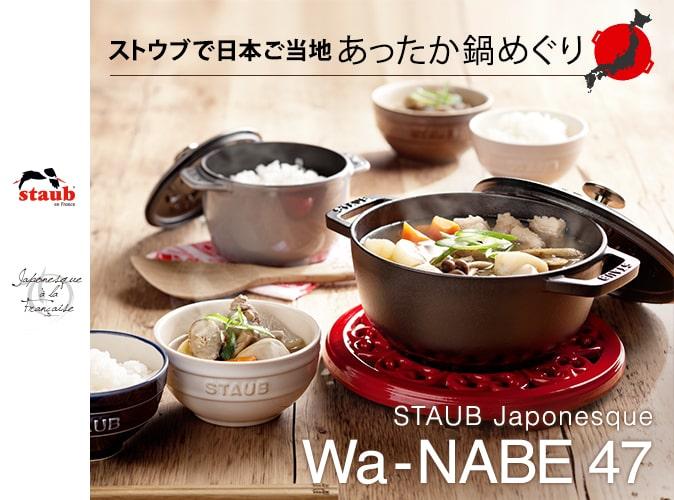 nabe1-1-min