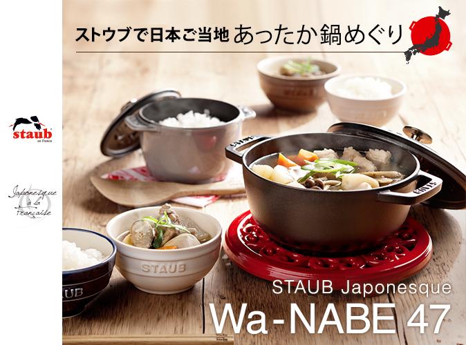 STAUBご当地鍋 写真コンテスト!