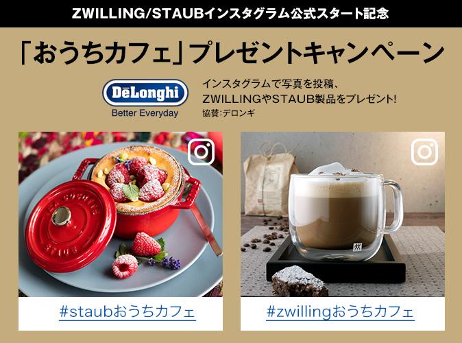 「おうちカフェ」プレゼントキャンペーン