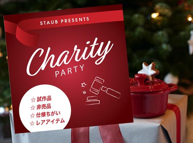 クリスマス チャリティー・オークション・パーティー