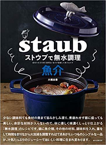 staub_seafood