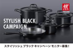 ZWILLING Stylish Black キャンペーン 開催
