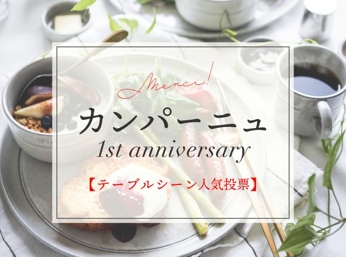 【ダイニングライン カンパーニュ発売1周年記念】テーブルシーン人気投票!