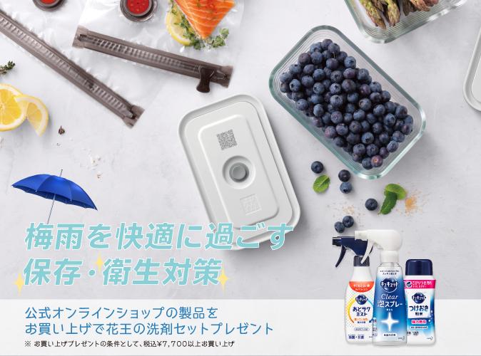 【梅雨を快適に過ごす 保存・衛生対策!】花王製品をセットでプレゼント!!