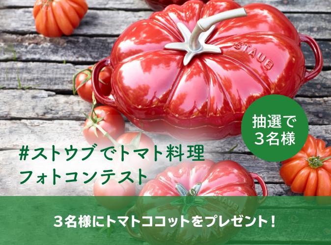 「#ストウブでトマト料理」 フォトコンテスト開催!