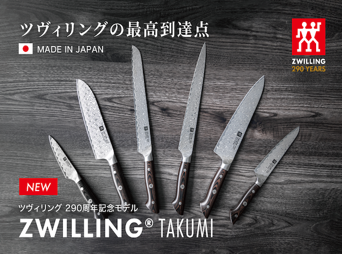 包丁特集 「ZWILLING TAKUMI ニューラインナップ」